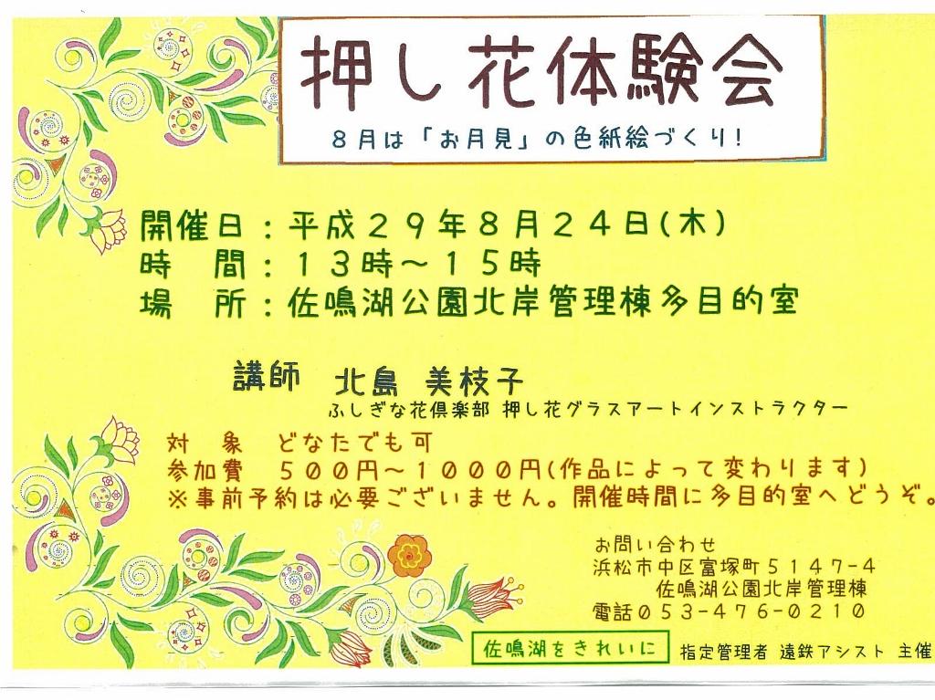 8月いべんと-0001 (1024x767)